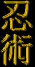 jsz_ninjutzu